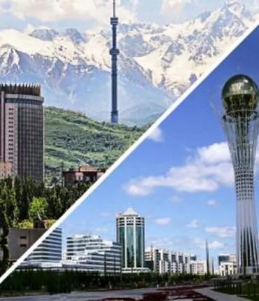 Две столицы Казахстана<br><br>